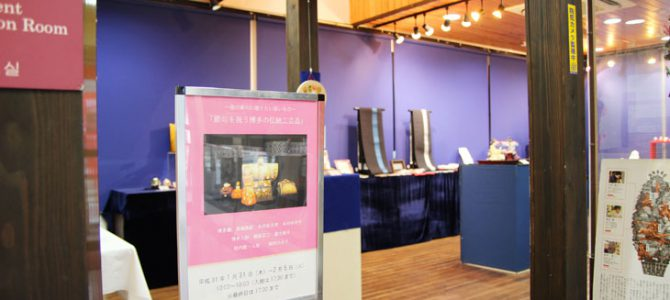 Exhibition of Hakata traditional crafts