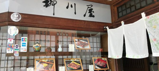 Unagi-Yanagawaya